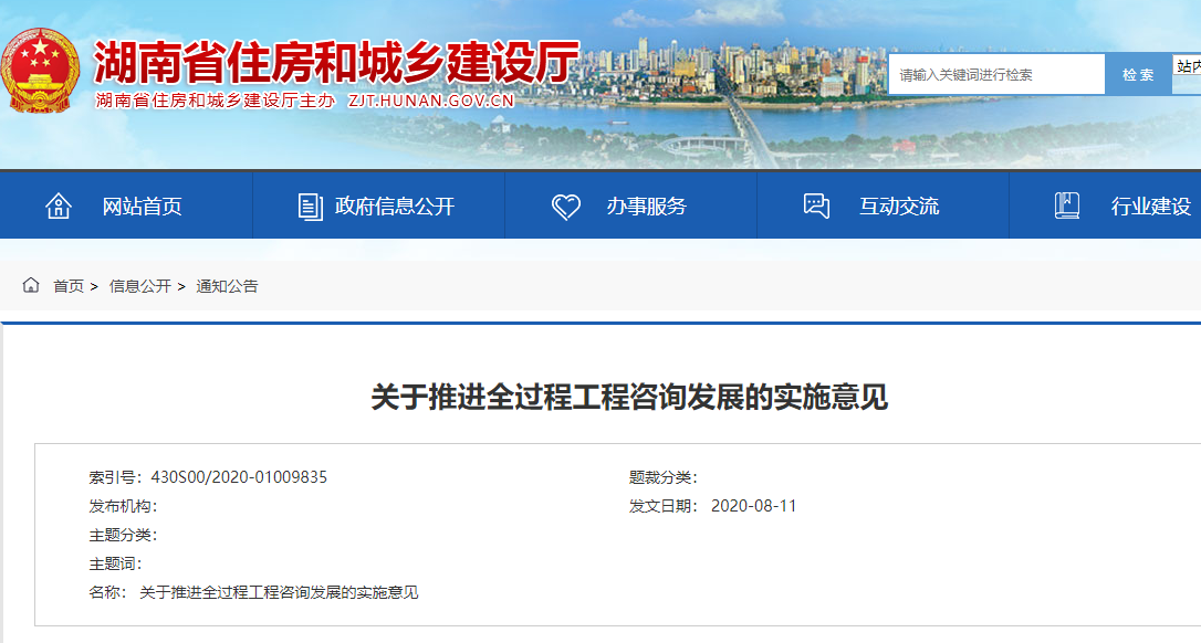 2021年起,湖南将全面迎来全过程工程咨询时代!