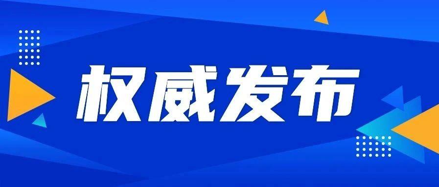 中共中央关于制定国民经济和社会发展第十四个五年规划和二〇三五年远景目标的建议