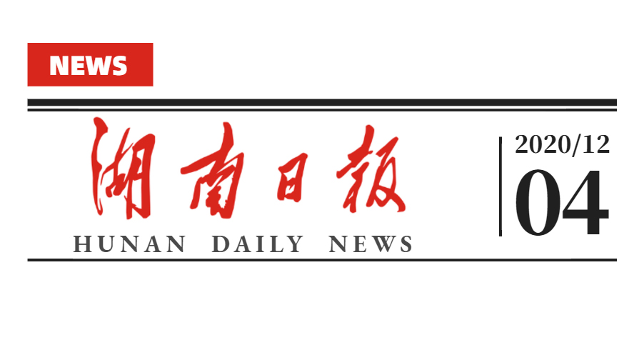 湖南日报强势露脸!湖南新星助力浏阳全面预算绩效管理落地生根